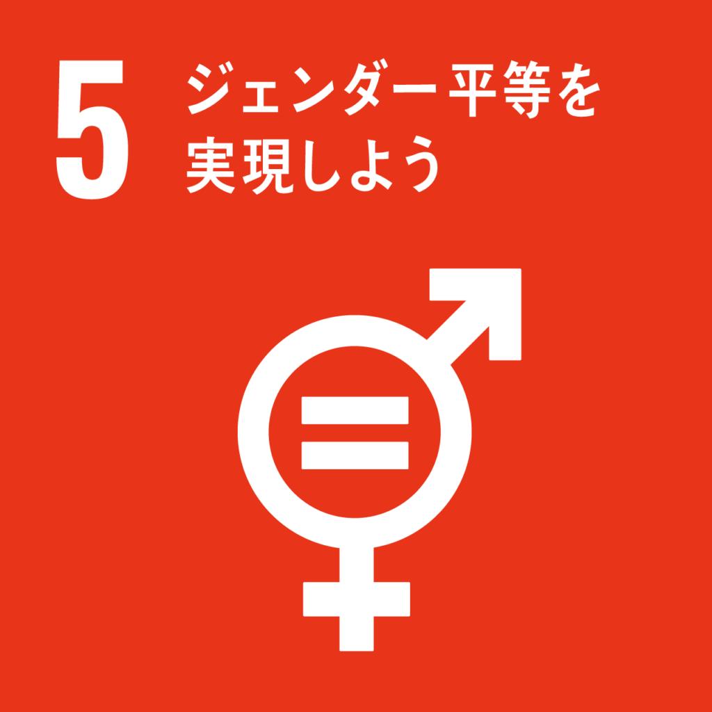 SDGz5
