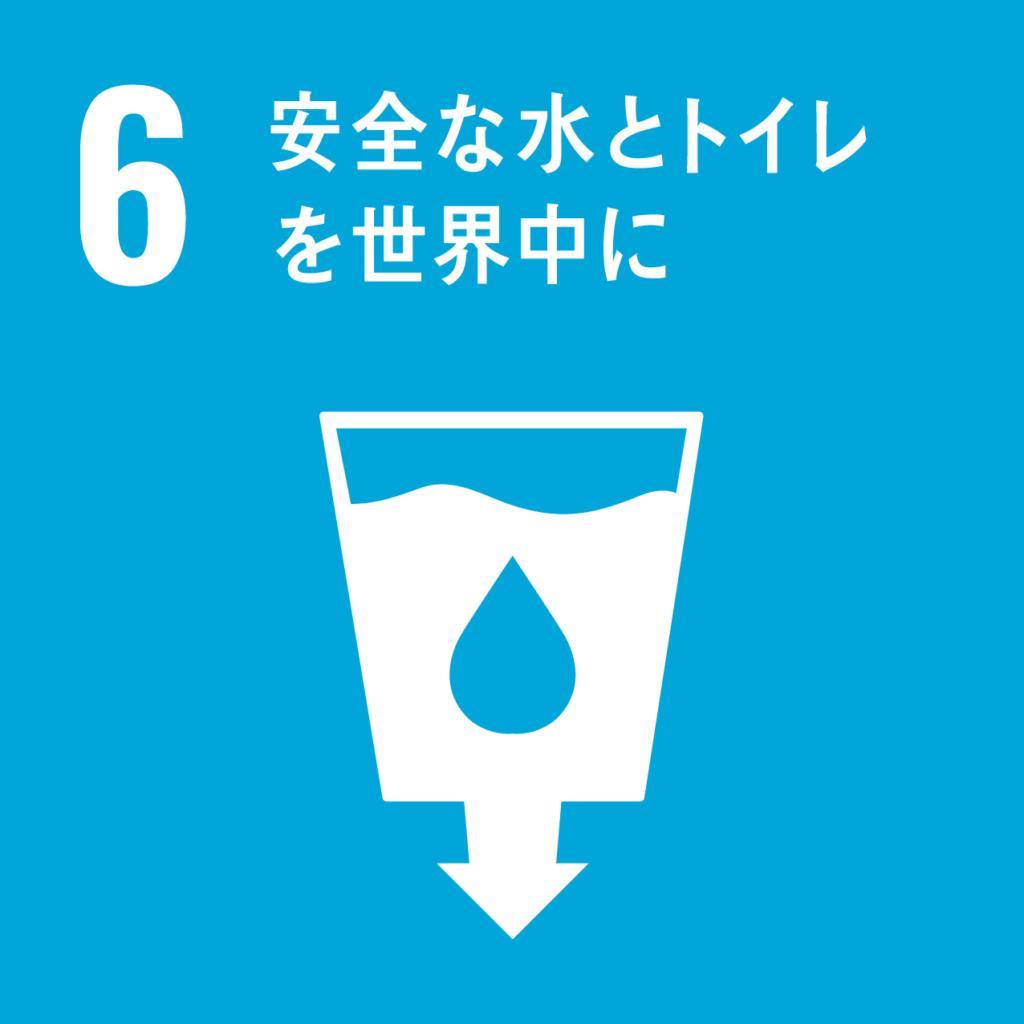 SDGs6