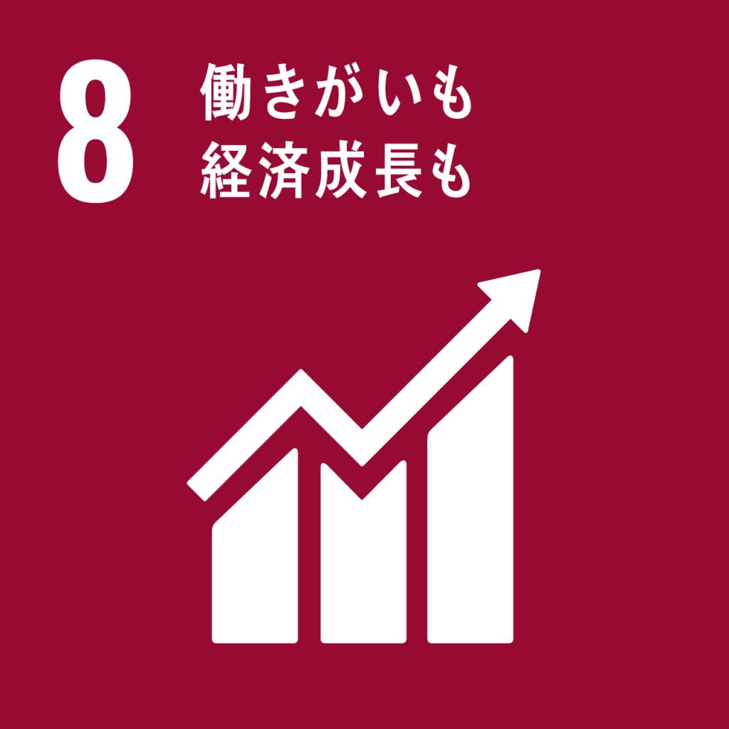 SDGs8